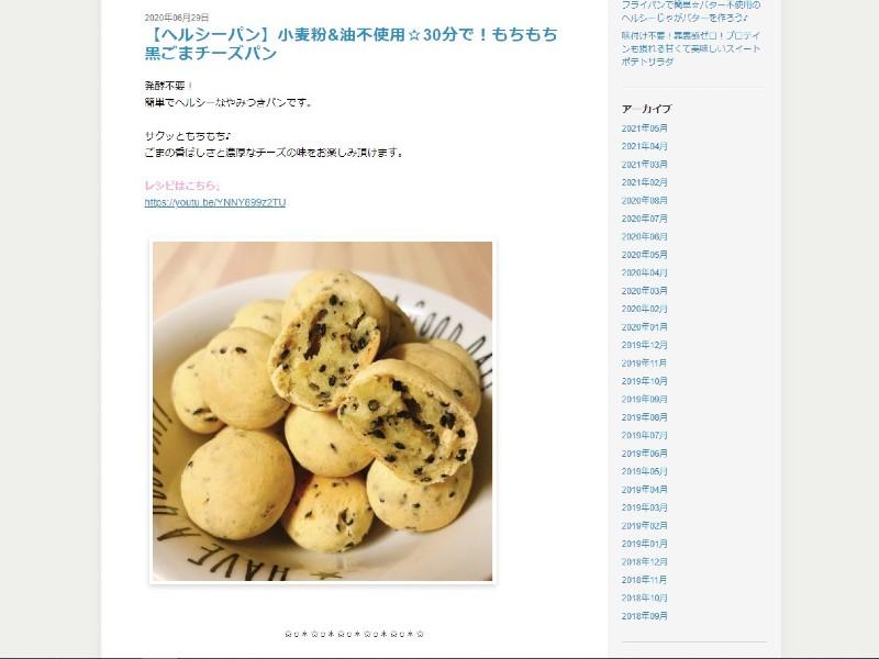 【ヘルシーパン】小麦粉&油不使用☆30分で!もちもち黒ごまチーズパン.jpg