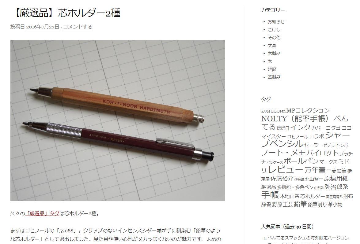 【厳選品】芯ホルダー2種.jpg