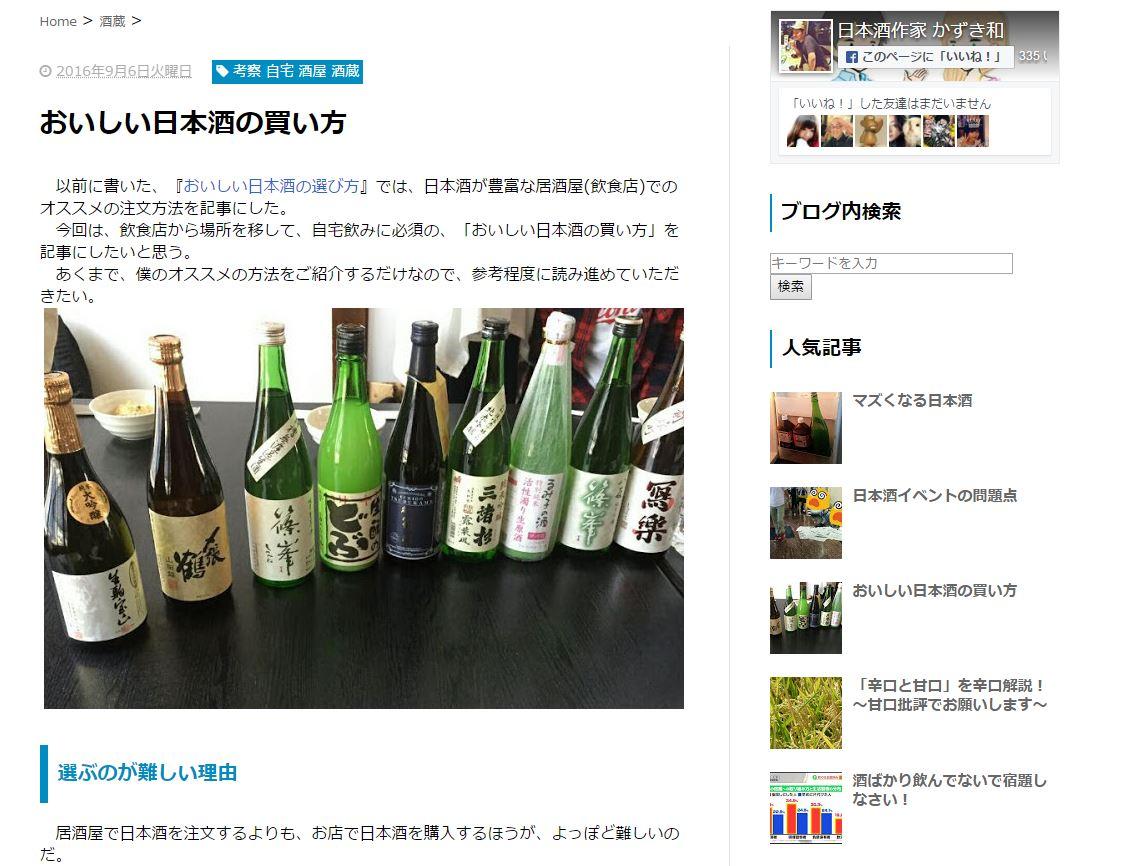 おいしい日本酒の買い方.jpg