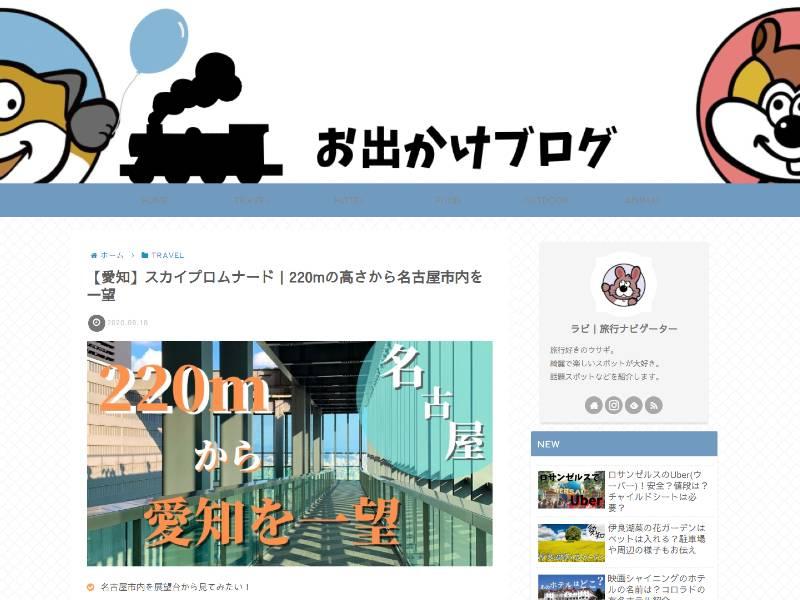お出かけのんびりブログ.jpg