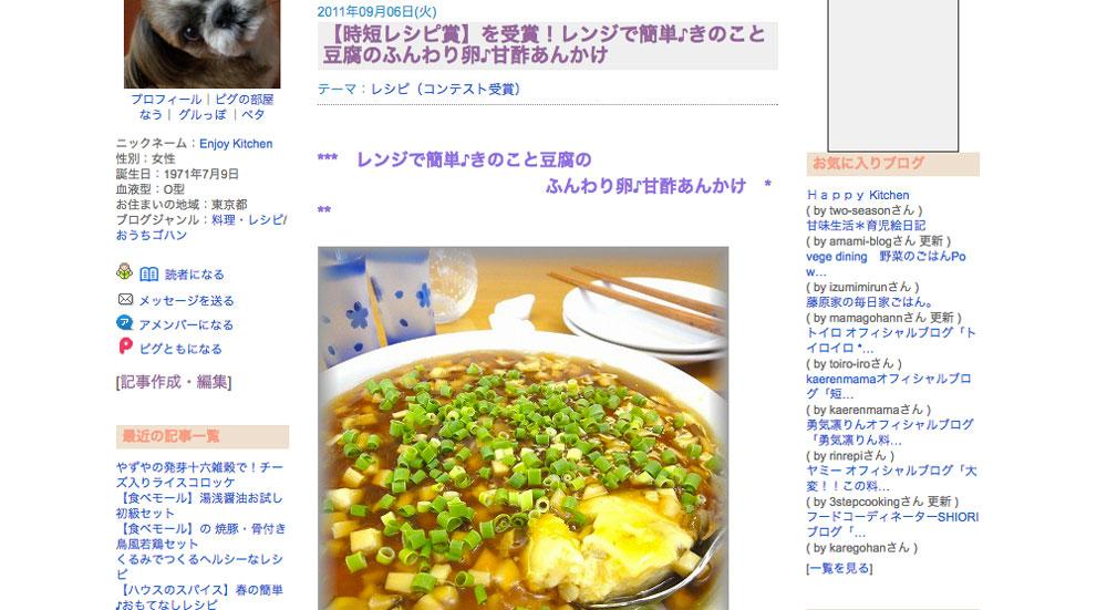 きのこと豆腐のふんわり卵♪甘酢あんかけ.jpg