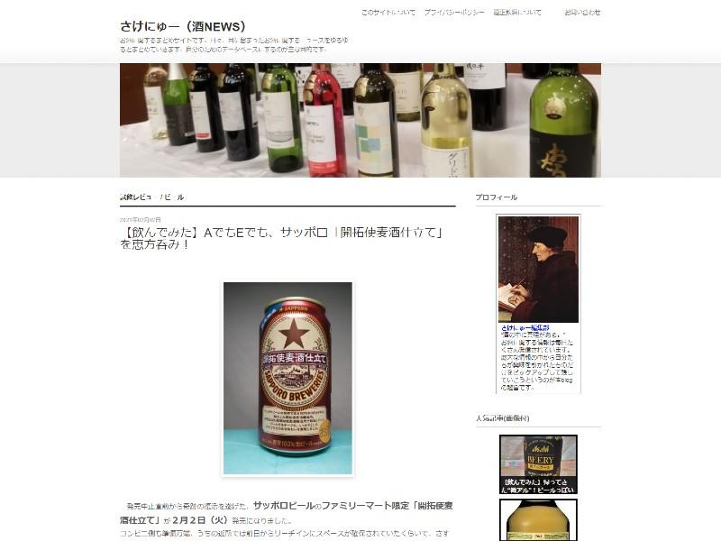 さけにゅー(酒NEWS).jpg