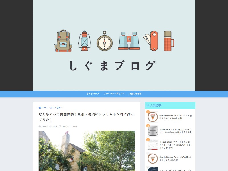 しぐまブログ.jpg