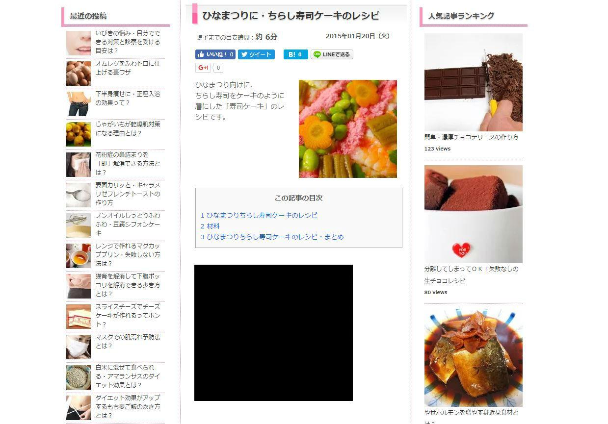 ひなまつりに・ちらし寿司ケーキのレシピ.jpg