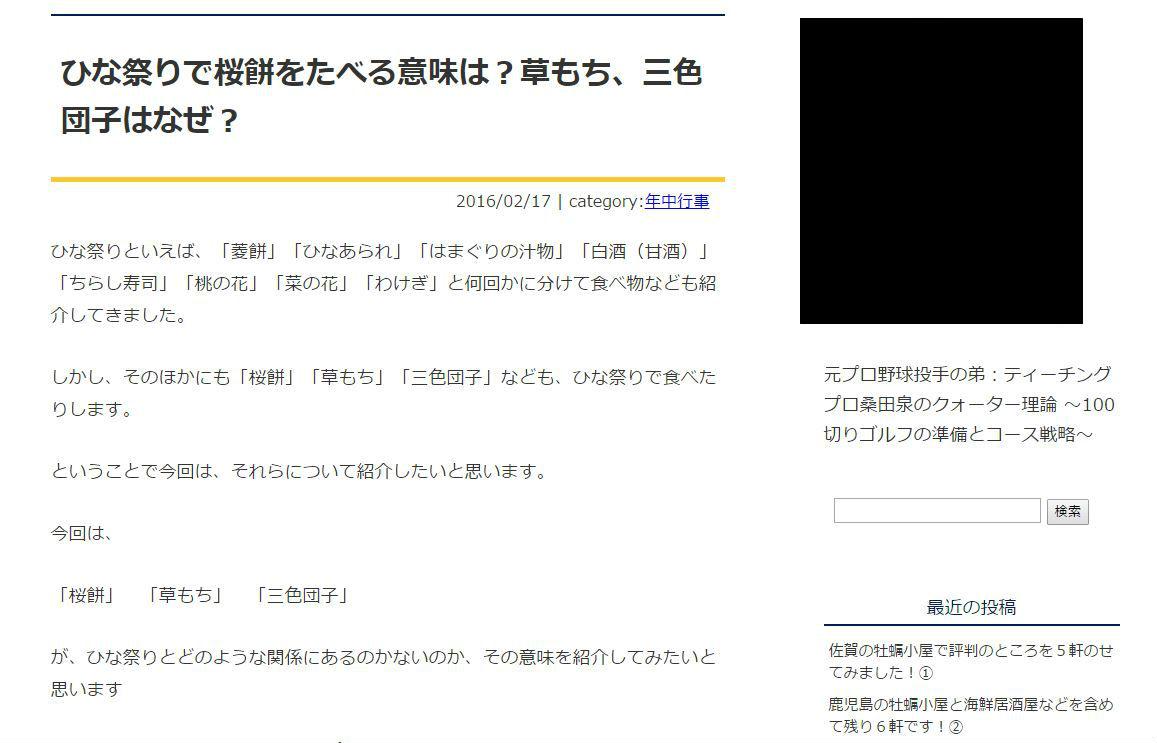 ひな祭りで桜餅をたべる意味は?草もち、三色団子はなぜ?.jpg