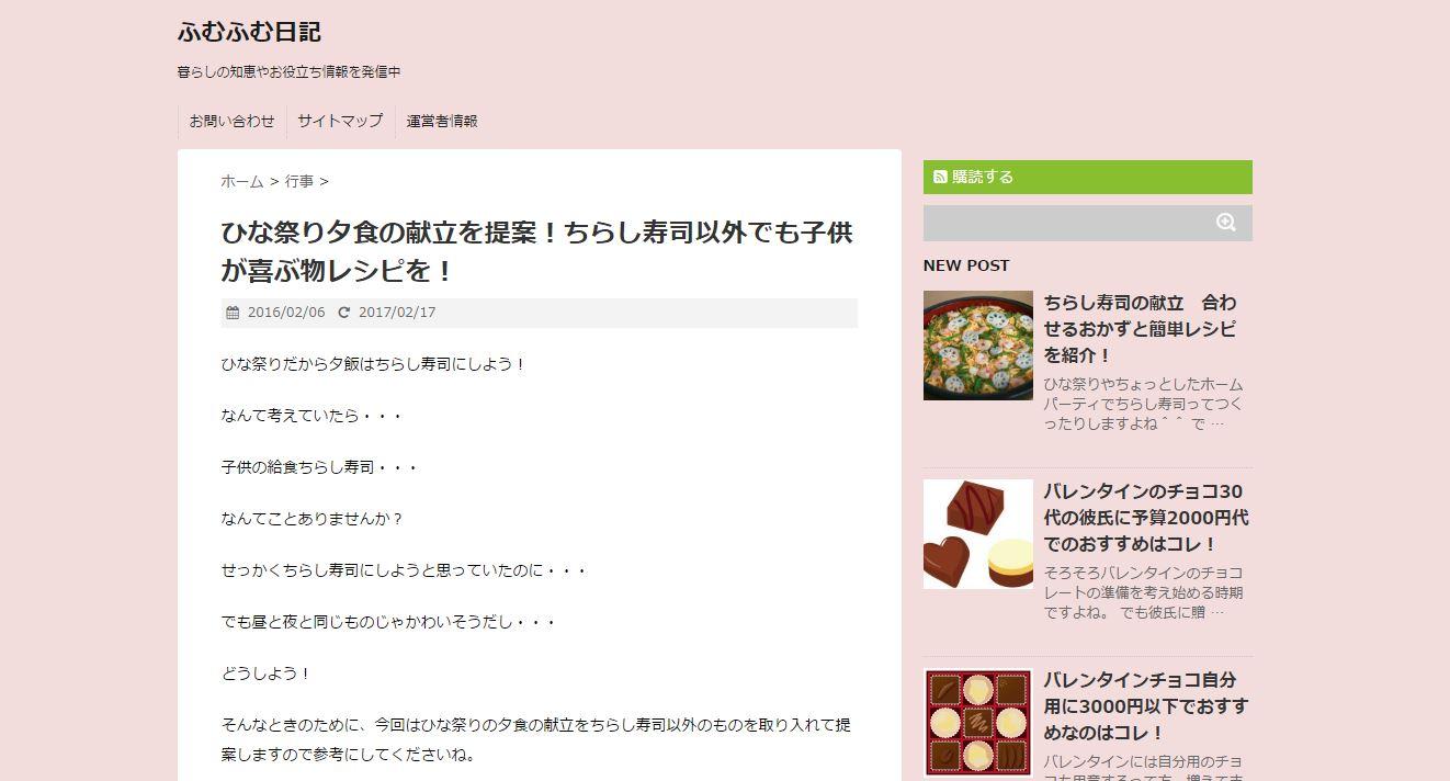 ひな祭りの献立を提案!ちらし寿司以外で子どもが喜ぶ物レシピ!.jpg
