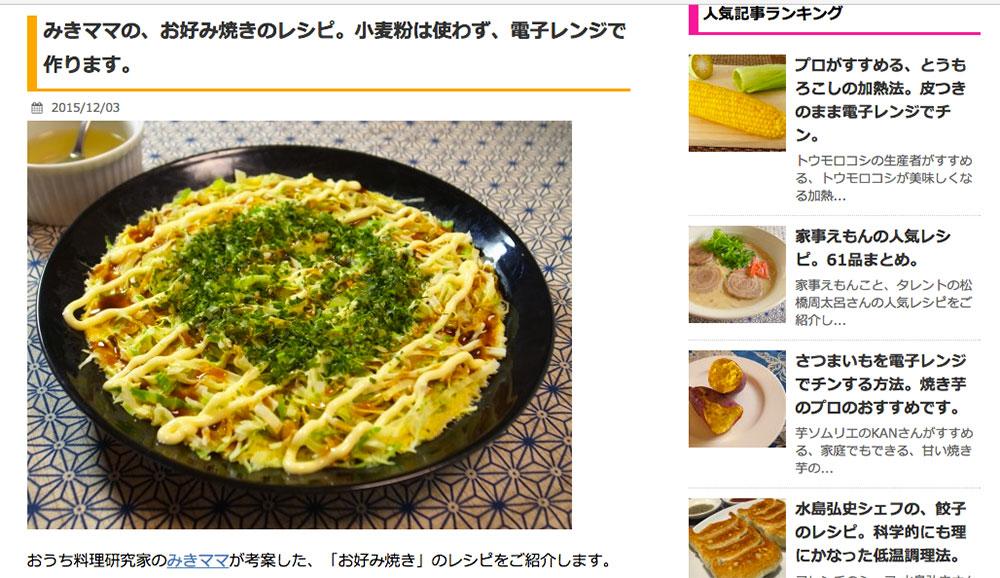 みきママの、お好み焼きのレシピ.jpg