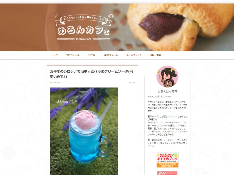 めろんカフェ.jpg