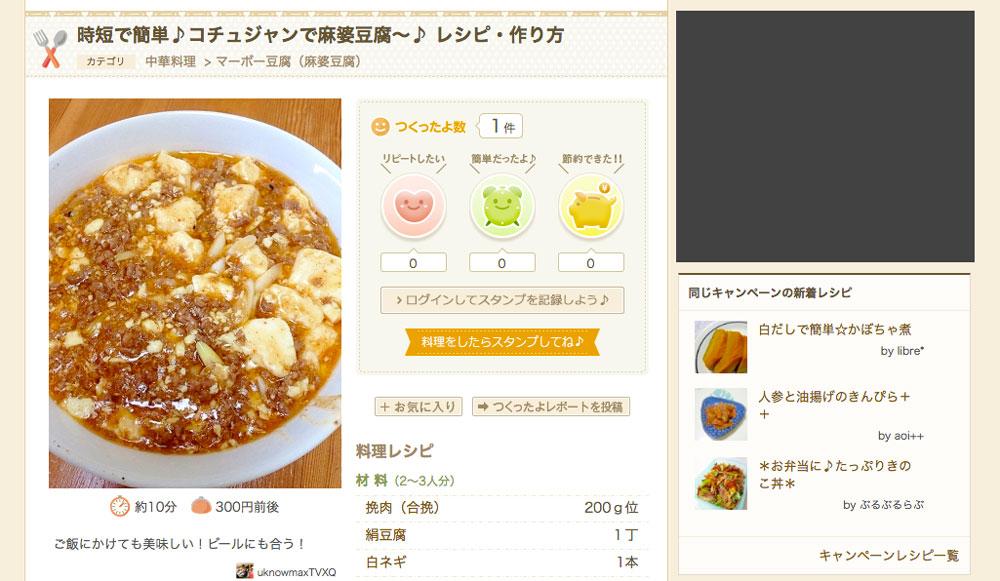 コチュジャンで麻婆豆腐.jpg