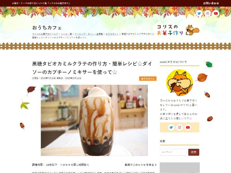 コリスのお菓子作りブログ.jpg