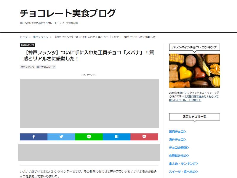 チョコレート実食ブログ.png