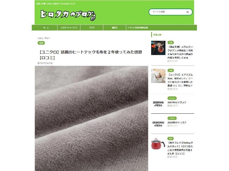 ヒロタカのブログ.jpg