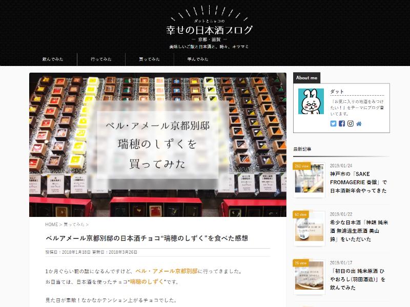 京都滋賀幸せの日本酒ブログ.png