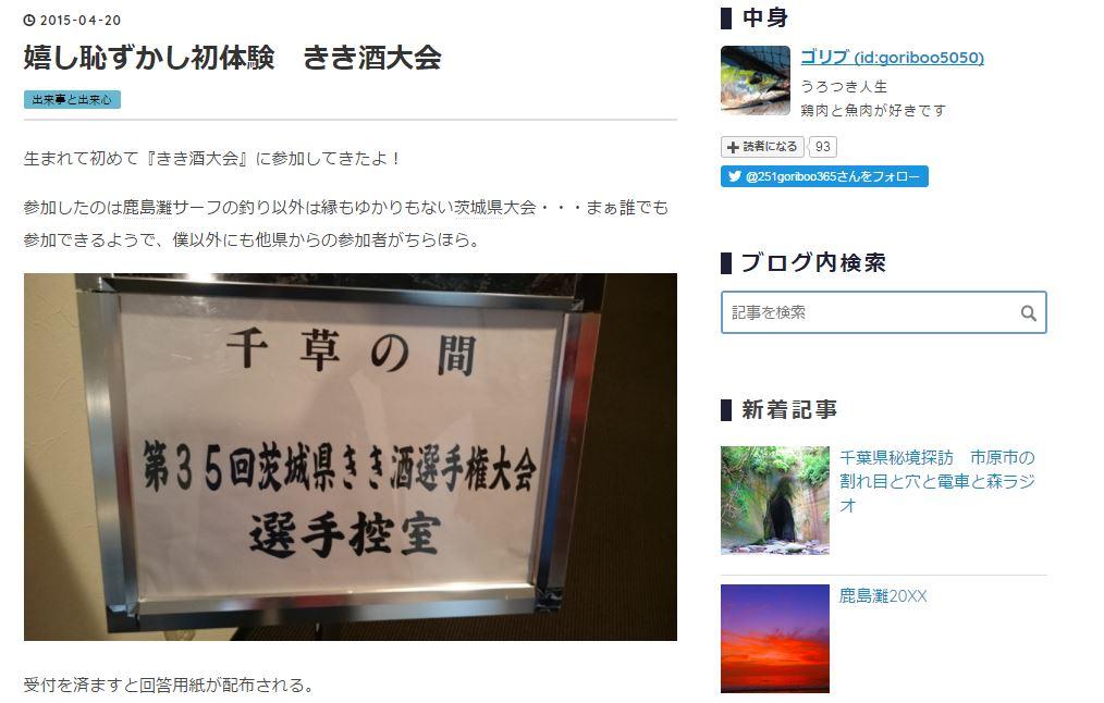 嬉し恥ずかし初体験きき酒大会.jpg