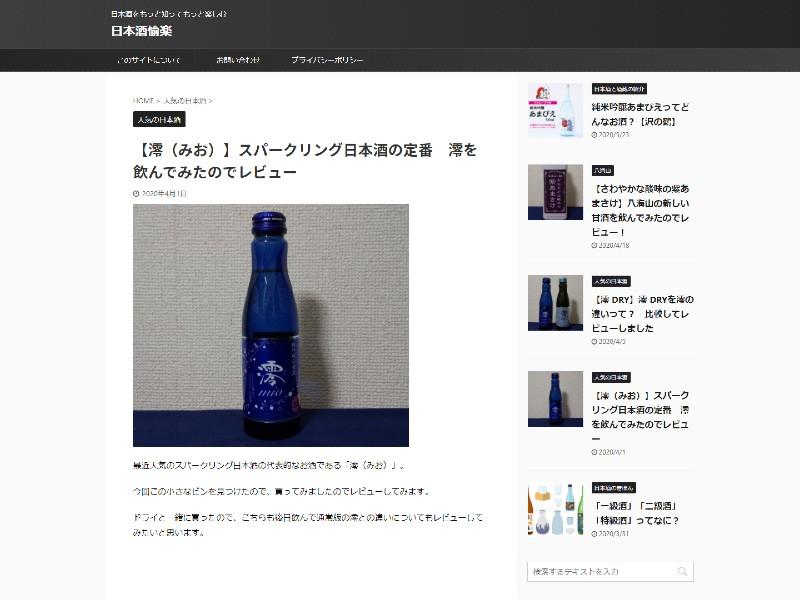日本酒愉楽.jpg