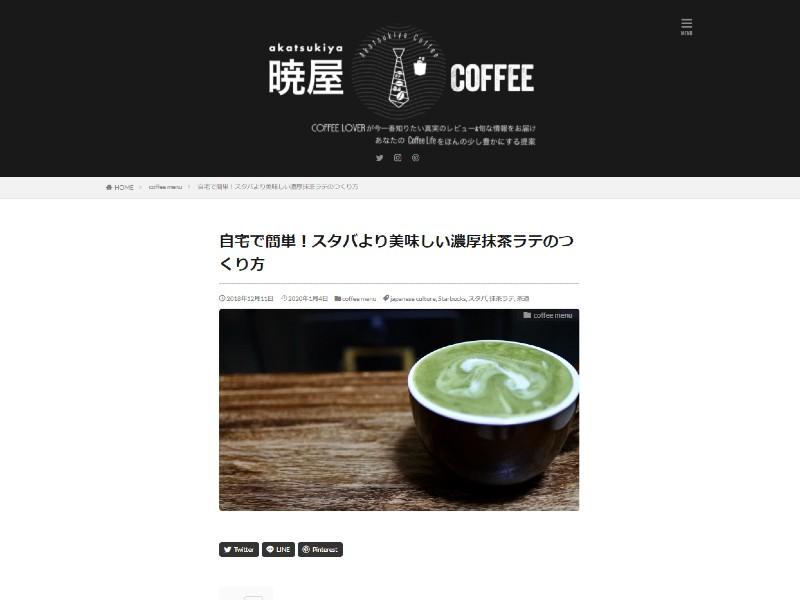 暁屋COFFEE.jpg