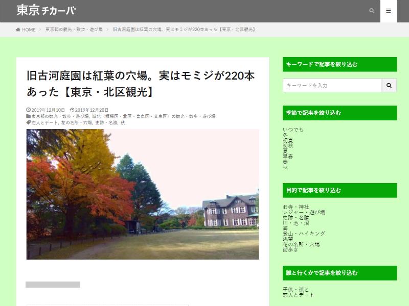東京チカーバ.png