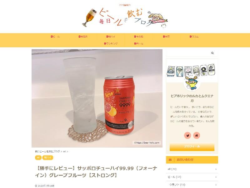 毎日ビールを飲むブログ.jpg