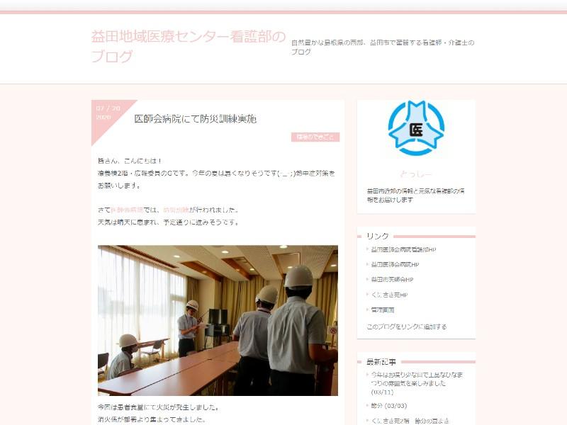 益田地域医療センター医師会病院.jpg