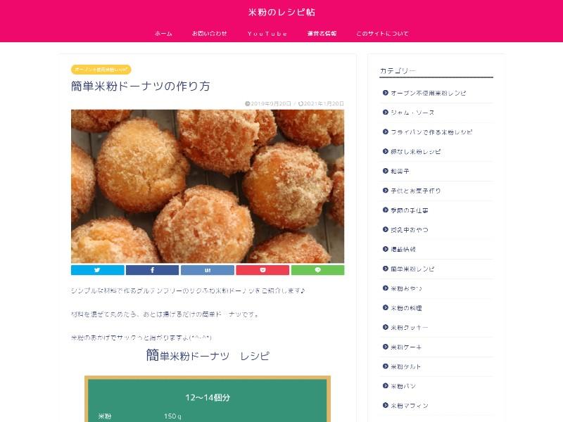 米粉のレシピ帖.jpg
