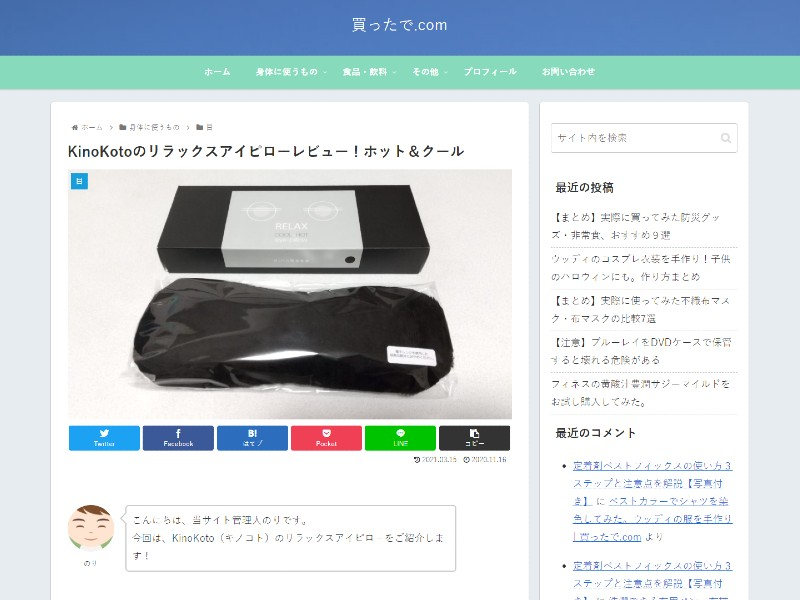 買ったで.com.jpg