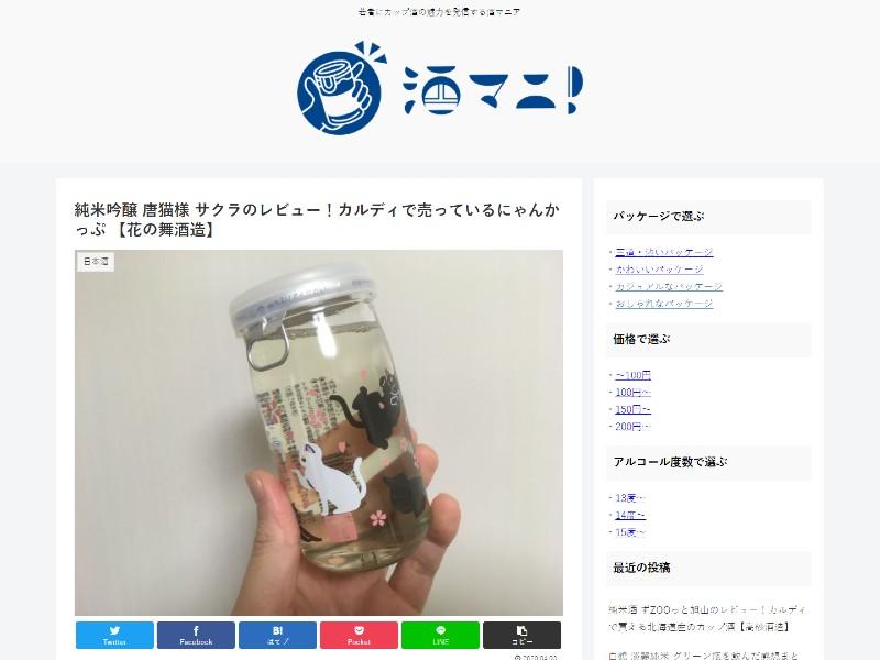 酒マニ!.jpg