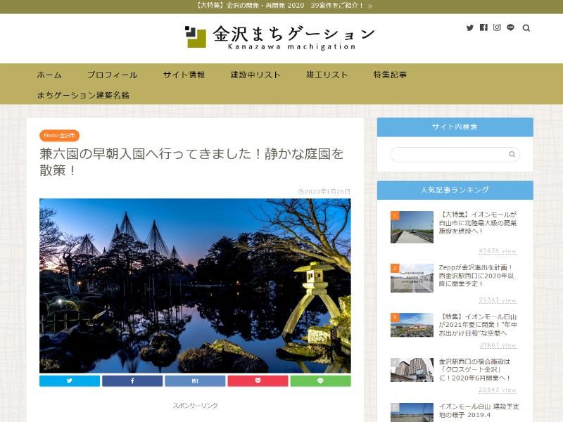 金沢まちゲーション.png