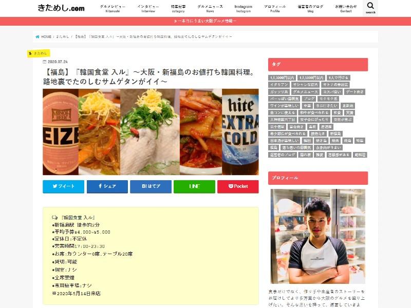 韓国食堂.jpg