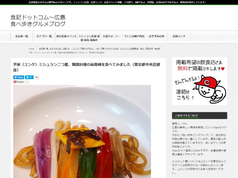 食記ドットコム.png