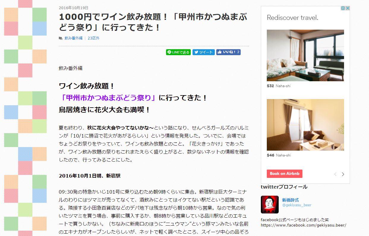 1000円でワイン飲み放題!「甲州市かつぬまぶどう祭り」.jpg