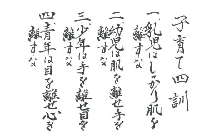 3476_4_ナースが物申す_教育四訓.jpg