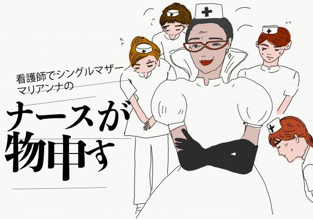 3505_TOP_ナースが物申すvol.7.jpg