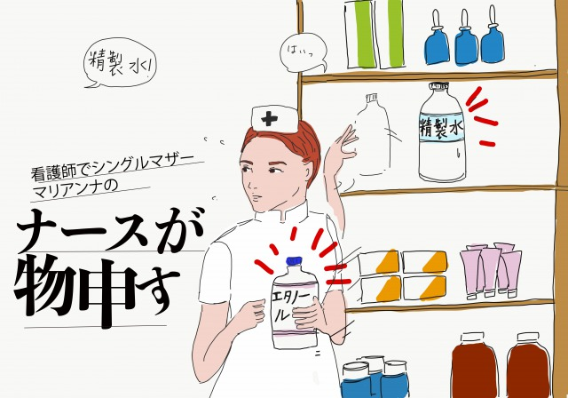 3517_TOP_ナースが物申すvol.8.jpg