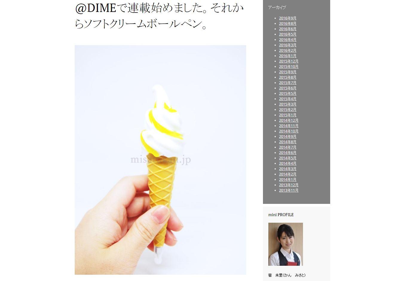 @DIMEで連載始めました。それからソフトクリームボールペン.jpg