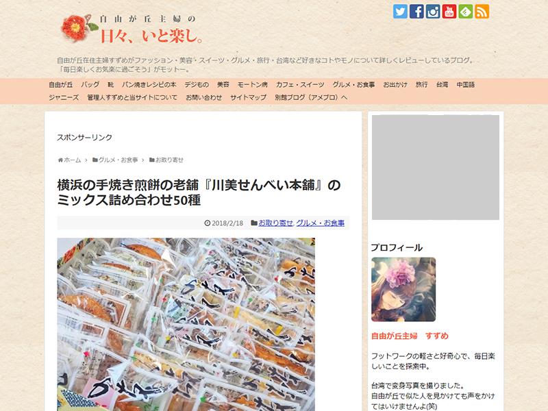 itotanoshi.png